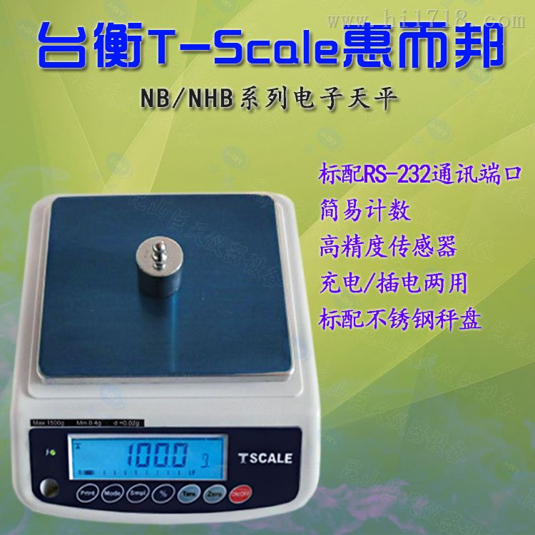 TSCALE台衡THB-1500g/0.01g电子天平秤