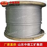圆股钢丝绳厂家直供品质有保证