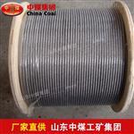 矿用钢丝绳厂家现货发货及时