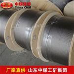 不锈钢丝绳生产商直销定制