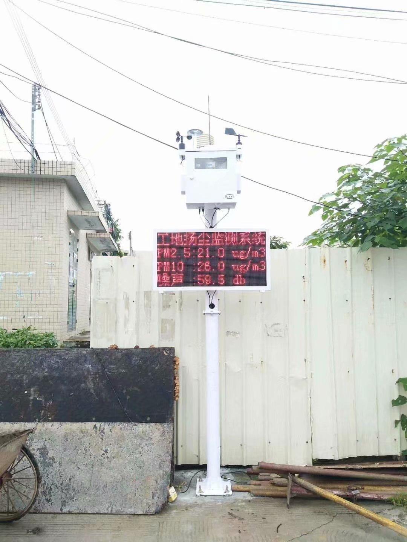 企业污染扬尘检测系统