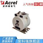 安科瑞AKH-0.66/双M8 低压电流互感器