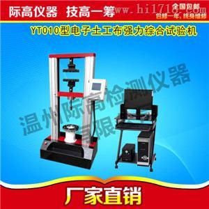 电子土工布强力综合试验测试装置