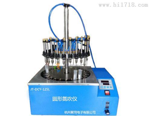 杭州12位氮吹仪JT-DCY-12YL圆形电动