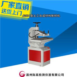 JG021型土工合成材料制样机3.jpg