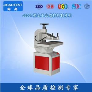 JG021型土工合成材料制样机1.jpg