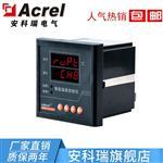 安科瑞ARTM8 智能溫度巡檢儀