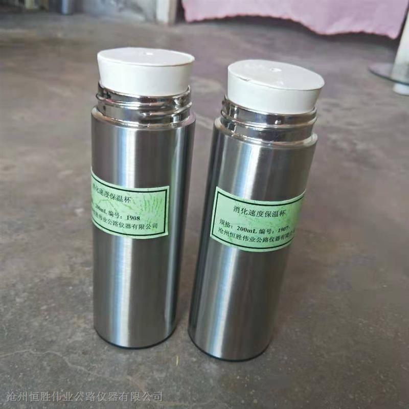 生石灰消化速度保温瓶