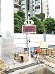 扬州智慧工地扬尘视频监控仪