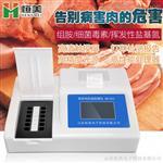 挥发性盐基氮检测仪器HM-YJ12