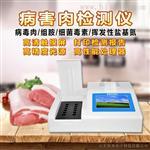 肉类食品检测仪HM-B12