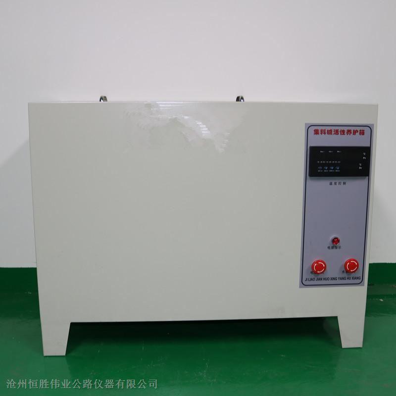 集料碱活性试验箱