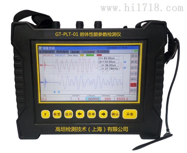 便携式岩体波速参数检测仪