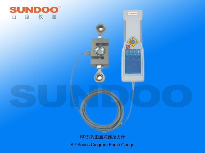 山度SUNDOO SP外置S型系列推拉力计