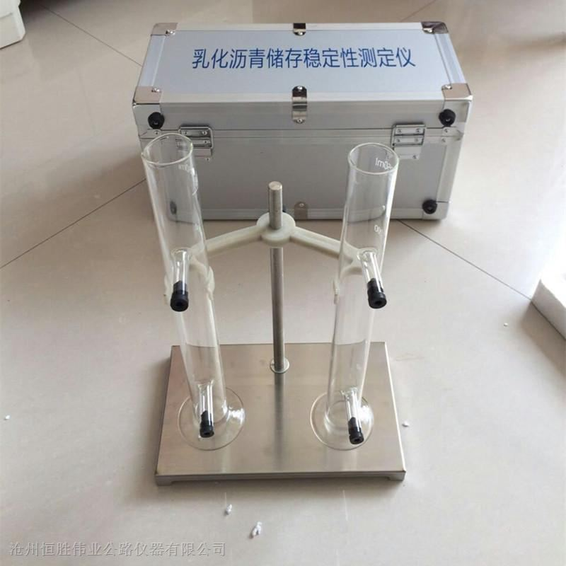 乳化沥青稳定性试验仪