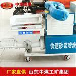 GLP-511砂浆喷涂机供应商