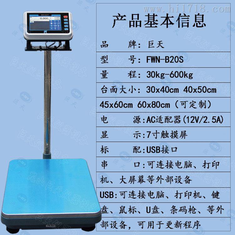 按产品等级大小规格名称分类称重的电子秤