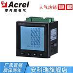 安科瑞APM800/MCE 網絡電力儀表 以太網
