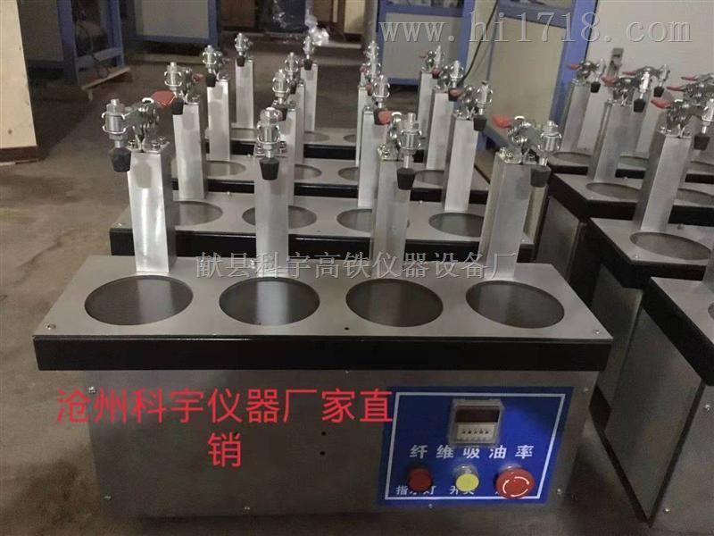 JJYMX-1型新标准纤维吸油率测定仪厂家直销