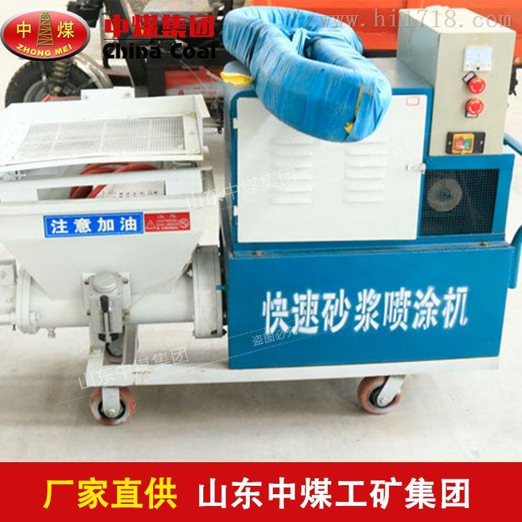 GLP-311砂浆喷涂机供应商热销