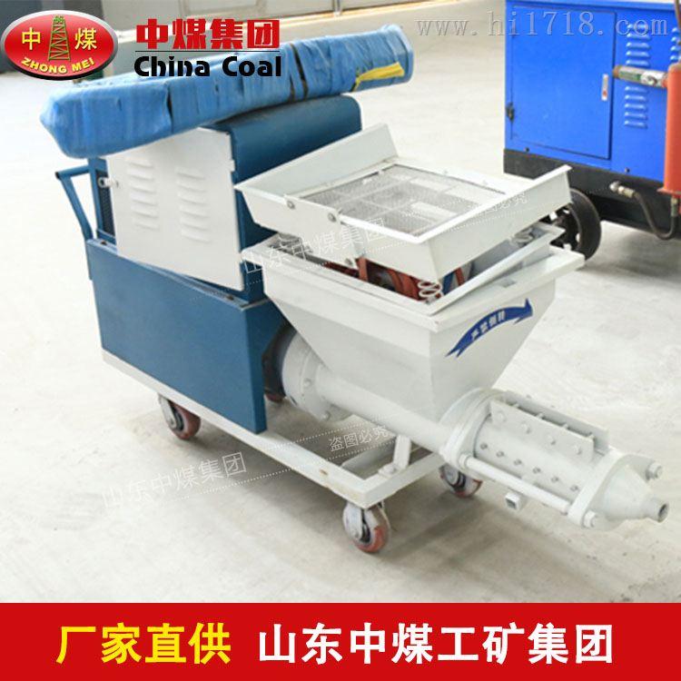 GLP-3B型砂浆喷涂机生产商直销