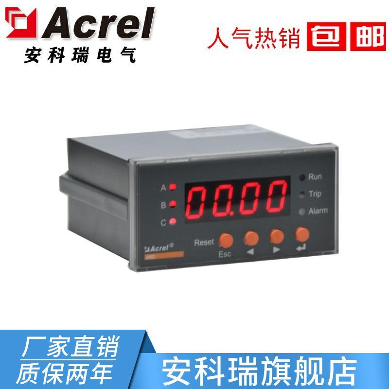 安科瑞ARD2-25 智能馬達保護器