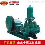 BW-850/2B泥浆泵厂家直供