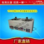 土工布抗酸碱性能测试设备