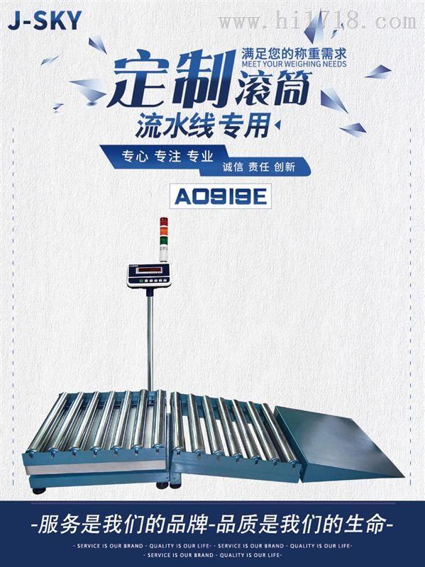 苏州无动力检重滚筒电子秤生产厂家
