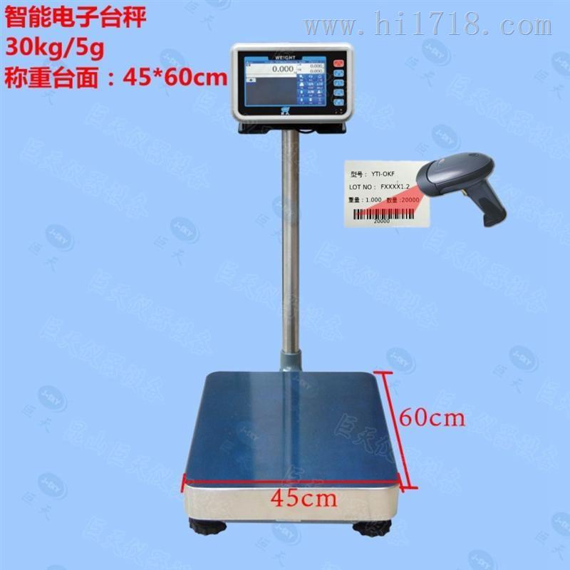 扫描条码并自动记录称重数据的电子秤