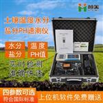 土壤溫度水分鹽分PH速測儀HM-WSYP