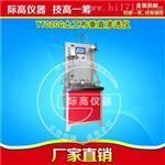 土工布垂直渗透性能检测仪