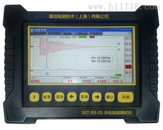 混凝土预应力冲击回波检测仪