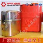 隔绝式化学氧自救器产品介绍及使用方法