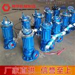QW潜水排污泵厂家直供及现货直销