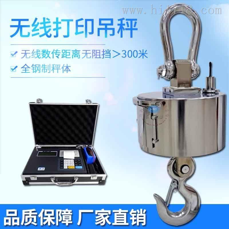 江西OCS-10T无线电子吊磅秤什么价格?