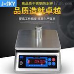 30kg称水产专用的防水秤什么价格