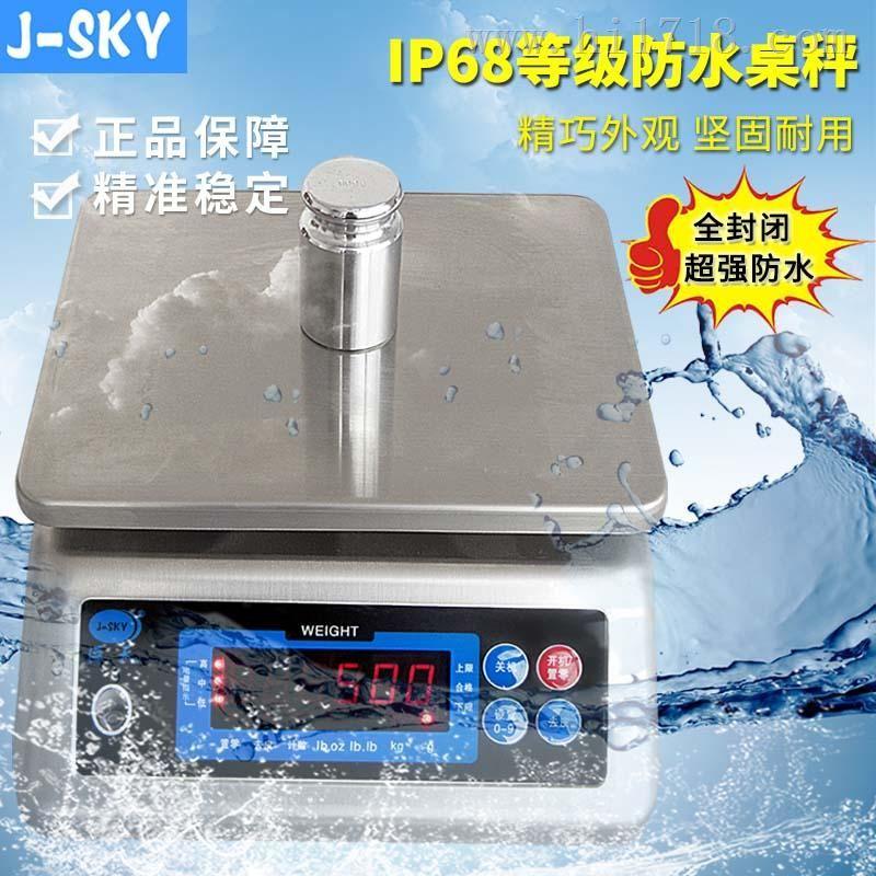 巨天JW-S1防水桌秤