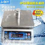 大连15kg/1g全不锈钢防水电子桌秤哪里有?