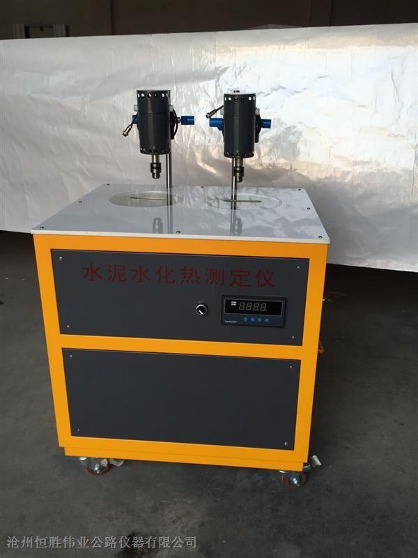 SHR-16型水泥水化热测定仪