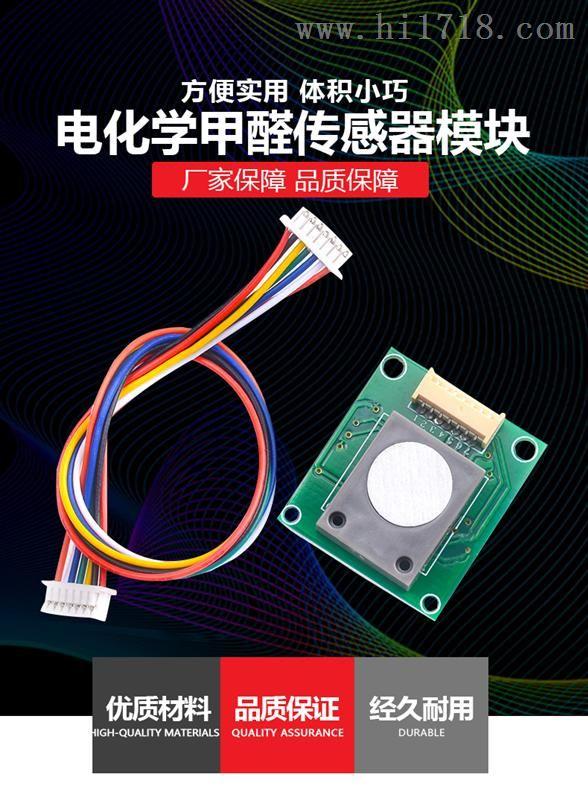 電化學甲醛傳感器模塊ZE08,精度高,一致性好