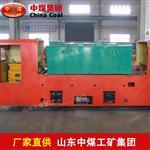 8吨蓄电池电机车生产商定制