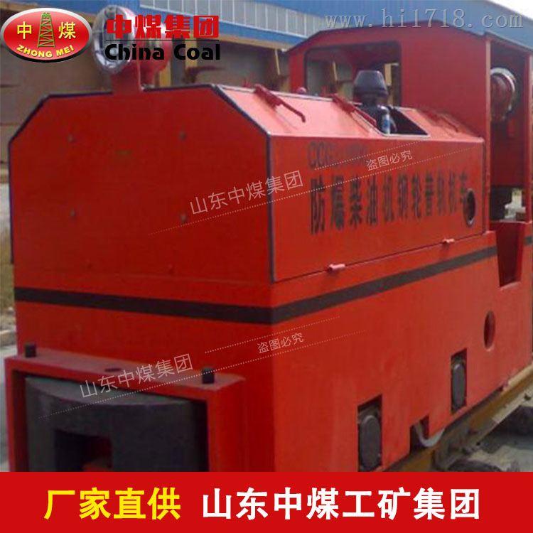 5吨防爆柴油机车生产商直销