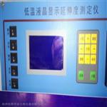 液晶显示低温延伸仪 产品型号:SY-1.52.0