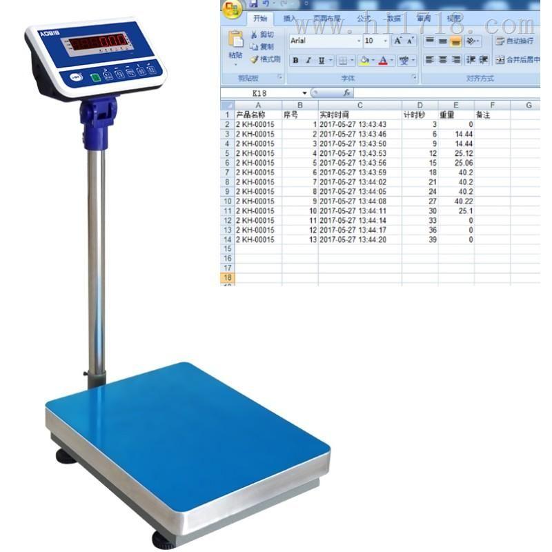 重庆60kg称重数据直达电脑的电子秤