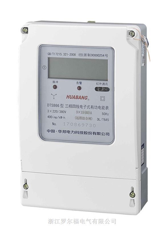 智能云平台微信缴费电表 带485通讯