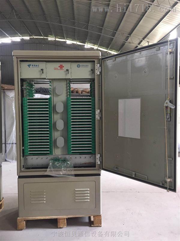 288芯三網合一光纖配線柜生產廠家