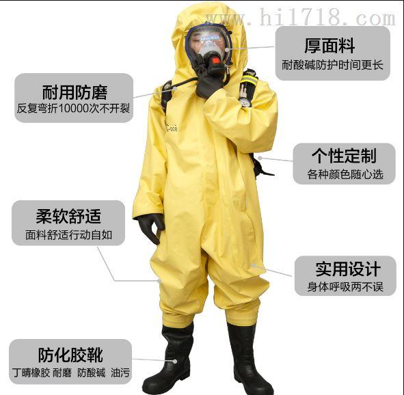 FHLWS-008重型防化服/全封闭防化服