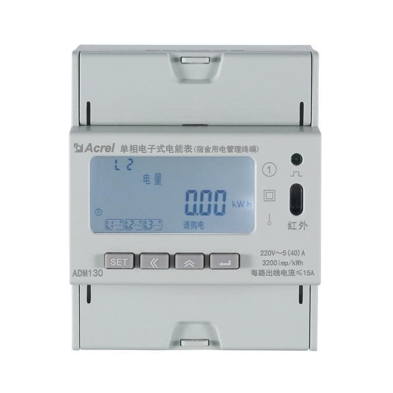 ADM130宿舍用電管理終端 一進三處