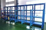 重型模具储存货架、抽屉式放置模具架